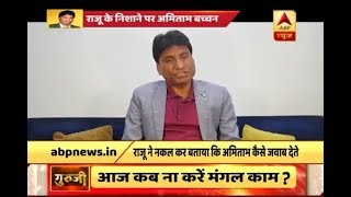 Kathua Rape Case: When Raju Srivastav did not like Amitabh Bachchan's silence - ABPNEWSTV