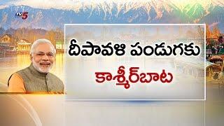 PM Modi To Celebrate Diwali With J&K Flood Victims : TV5 News - TV5NEWSCHANNEL