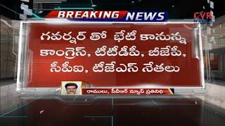 అపద్ధర్మ ముఖ్యమంత్రిగా కేసీఆర్ వద్దు : Telangana Opposition Leaders  Meet with Governor | CVR News - CVRNEWSOFFICIAL