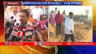జగన్ అవినీతికి మారుపేరు | అవినీతి పరులంతా జగన్ తో కలుస్తారు | Minister Narayana | Nellore | iNews - INEWS