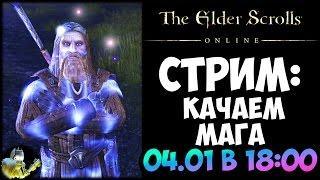 The Elder Scrolls Online - Качаем чародея