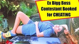 OMG! Ex Bigg Boss contestant  booked for CHEATING! - ABPNEWSTV