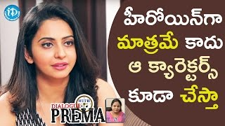 Rakul Preet Singh About Her Ability To Play Any Type Of Role || Dialogue With Prema - IDREAMMOVIES