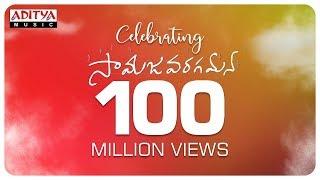 #AlaVaikunthapurramuloo: Celebrating Samajavaragamana 100 Million |Allu Arjun,Pooja Hegde| Trivikram - ADITYAMUSIC