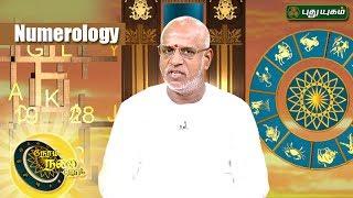 Neram Nalla Neram – Know your Astrology 22-06-2017  PuthuYugam TV Show