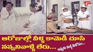 Nagabhushanam and SV Ranga Rao Best Comedy Scene | Telugu Comedy Scenes | NavvulaTV - NAVVULATV