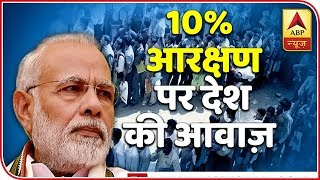 Gujarat becomes first state to implement 10% EWS reservation benefits from Jan 14 - ABPNEWSTV