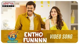 Entho Fun Video Song || F2 Songs || Venkatesh, Varun Tej, Anil Ravipudi || DSP - ADITYAMUSIC