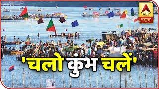 Kumbh 2019: Thousands of pilgrims walk miles to take holy dip - ABPNEWSTV
