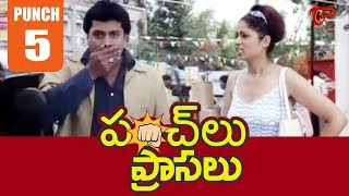 పంచ్ లు.. ప్రాసలు | Ep #5 | Sunil Best Punch Dialogues | NavvulaTV - NAVVULATV