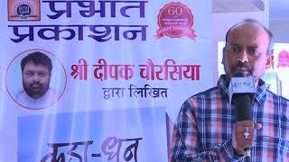 कूड़ा-धन : दीपक चौरसिया की फैमिली, 'कूड़ा-धन' पर अपना विचार व्यक्त करते हुए - ITVNEWSINDIA