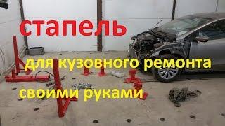 Стапель для кузовного ремонта своими руками, не дорогой и эффективный . Как работает, цена