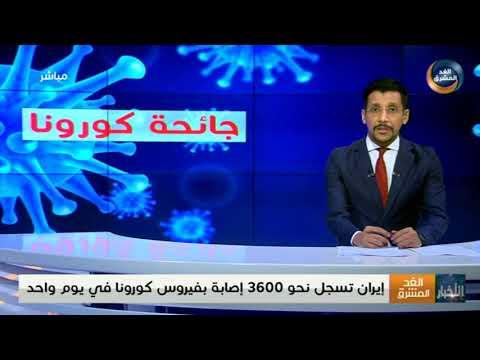 إيران تسجل نحو 3600 إصابة بفيروس كورونا في يوم واحد