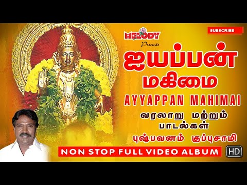 Ayyappan Mahimai - History of lord ayyappan in tamil - Naratted by pushpavanam kuppusamy: Part03.