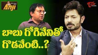 బాబు గోగినేనితో గొడవేంటి.. | Kaushal Manda | Open Talk with Anji | TeluguOne - TELUGUONE