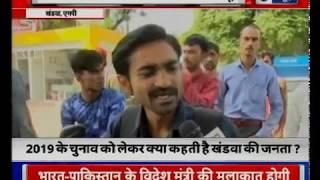 Vote Yatra: 2019 की चुनाव को लेकर क्या कहती है निमाड़-खंडवा (M.P) की जनता? - ITVNEWSINDIA