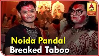Breaking the taboo, Noida Pandal invites widows, LGBTQ people for 'Sindur Khela' - ABPNEWSTV
