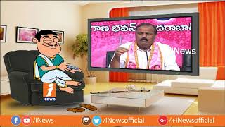 Dada Hilarious Talk With Karne Prabhakar Over His Comments on Congress | Pin Counter | iNews - INEWS