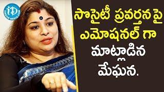 సొసైటీ ప్రవర్తన పై ఎమోషనల్ గా మాట్లాడిన మేఘన.- Serial Actress Meghana | Soap Stars With Anitha - IDREAMMOVIES