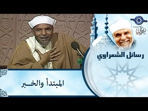 الشيخ الشعراوي | المغضوب عليهم والضالين
