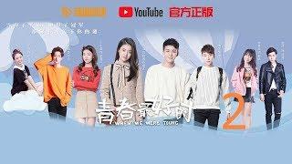 青春最好時 (32集全)Zeng ShunXi, Zhang Xue Ying, Lu Xiao Yu