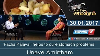 Unave Amirtham 30-01-2017 'Pazha Kalavai' helps to cure stomach problems – NEWS 7 TAMIL Show