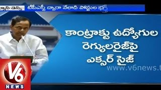 TRS government are in dilemma on regularization of contract employees - Hyderabad - V6NEWSTELUGU