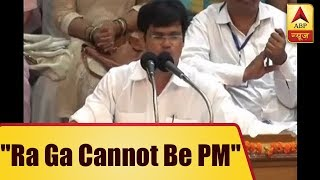 Speech of BSP leader Jai Prakash when he said Rahul Gandhi cannot be PM - ABPNEWSTV