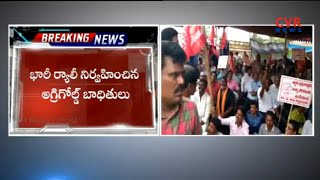 Agrigold Victims 30 Hours Dharma Deeksha Rally At Vijayawada l Police Arrested Victims l CVR NEWS - CVRNEWSOFFICIAL