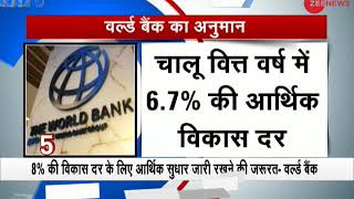 Morning Breaking: World Bank projected India's GDP to grow at 7.3% in FY19 - ZEENEWS