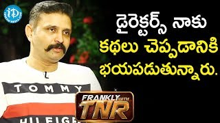 డైరెక్టర్స్ నాకు కథలు చెప్పడానికి భయపడుతున్నారు - Actor Rohith || Frankly With TNR || Talking Movies - IDREAMMOVIES