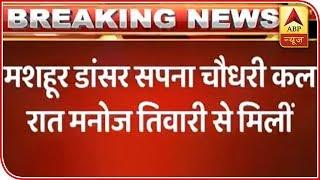 Manoj Tiwari Opens Up On His Meeting With Sapna Choudhary   ABP News - ABPNEWSTV