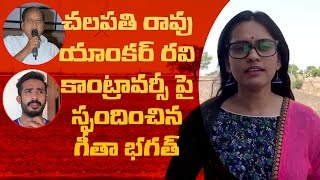 Anchor Geetha Bhagat reacts to Chalapathi Rao - Anchor Ravi controversy - IGTELUGU