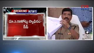 Warangal CP Press Meet over Hawala Money |Seized 3.59 Crores |Uppal Fathima Reddy Arrest | CVR NEWS - CVRNEWSOFFICIAL