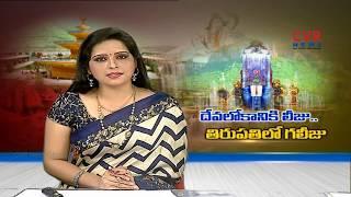 Facts Behind Tirumala Devalokam Project | Vaishnavi Ventures | CVR Special Drive - CVRNEWSOFFICIAL