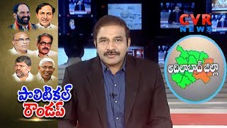 All Parties Political Strategies in Adilabad | TRS vs BJP | CVR News - CVRNEWSOFFICIAL