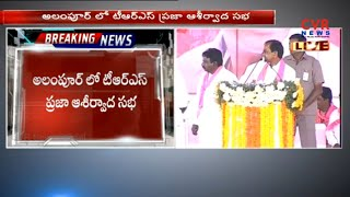 CM KCR Speech At Alampur Praja Ashirvada Sabha | Election Campaign | CVR News - CVRNEWSOFFICIAL