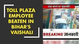 Toll Plaza employee beaten in Bihar's Vaishali - ZEENEWS