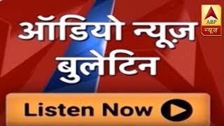 Audio Bulletin: Gadkari tops list of 5 best performing Modi ministers, Uma Bharti worst - ABPNEWSTV
