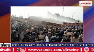 video : अम्बाला में लोक इंसाफ पार्टी के कार्यकर्ताओं को पुलिस ने दिल्ली जाने से रोका