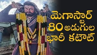 Megastar Chiranjeevi Craze @ Sye Raa Narasimha Reddy Movie Theaters - TFPC