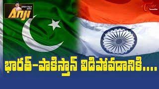 భారత్ - పాకిస్తాన్ విడిపోవడానికి.. | Sarvodaya Prasad Interview - TeluguOne - TELUGUONE