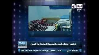 جهاد باسم .. مدرسة تضرب عن الطعام بعد قرار نقلها من المدرسة بمطروح إلى الضبعة