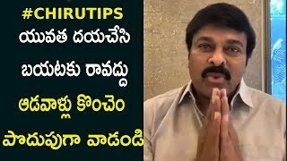 Mega Star Chiranjeevi About Lockdown | Chiranjeevi Tips To Women - RAJSHRITELUGU
