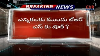 Big Shock to TRS | TRS Two MPs may join Congress soon | CVR News - CVRNEWSOFFICIAL