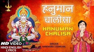 हनुमान चालीसा, Hanuman Chalisa I NARENDRA CHANCHAL I Full HD video I Hamare Ramji Ko Ram Ram Kahiye - TSERIESBHAKTI