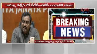 బీజేపీ-పీడీపీ బంధం తెగిపోయింది | BJP Comes Out From Alliance With PDP, - BJP Ram Madhav | CVR News - CVRNEWSOFFICIAL