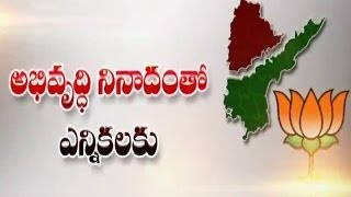 BJP New plans for 2014 polls - TV5NEWSCHANNEL