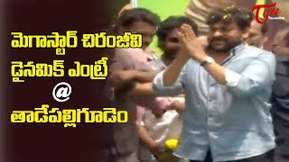 MegaStar Chiranjeevi Dynamic Entry at S.V.Ranga Rao Statue Launch | TeluguOne - TELUGUONE