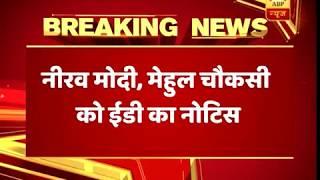 PNB Scam: ED sends notice to Mehul Choksi, Nirav Modi, wants them to appear - ABPNEWSTV